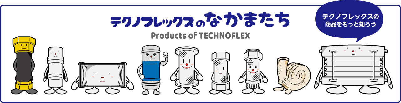 テクノフレックスの 商品をもっと知ろう